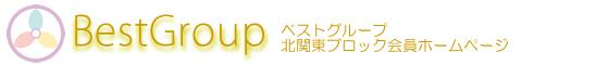 ベストグループ北関東ブロック会員交流ホームページ